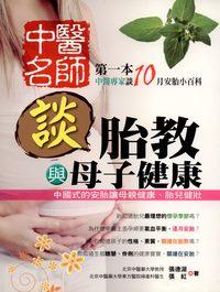 中醫名師談胎教與母子健康:中國式的安胎讓母親健康、胎兒健壯