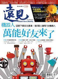 遠見 [第339期]:機器人 萬能好友來了