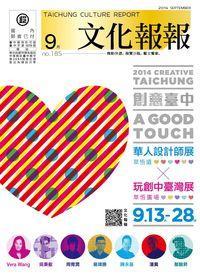 文化報報 [第185期] [2014年9月]:創意臺中