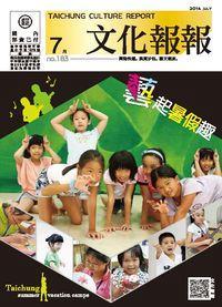 文化報報 [第183期] [2014年7月]:藝起暑假趣