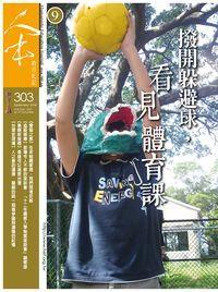 人本教育札記 [第303期]:撥開躲避球,看見體育課