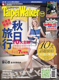 Taipei Walker [第209期]:秋日旅行10大主題
