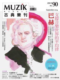 MUZIK古典樂刊 [第90期]:支撐音樂世界的平均律 巴赫
