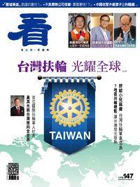 看雜誌 [第147期]:台灣扶輪 光耀全球
