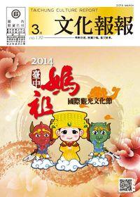 文化報報 [第179期] [2014年3月]:2014臺中媽祖國際觀光文化節