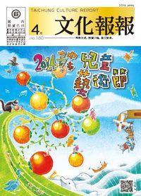 文化報報 [第180期] [2014年4月]:2014臺中市兒童藝術節