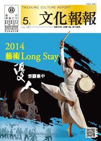 文化報報 [第181期] [2014年5月]:2014藝術Long Stay 優人雲腳臺中