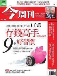 今周刊 2014/09/08 [第924期]:存錢高手悄悄在做的9個好習慣