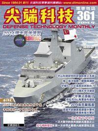 尖端科技軍事雜誌 [第361期]:2014環太平洋演習