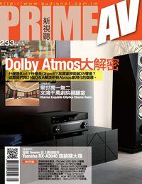 Prime AV新視聽 [第233期]:Dolby Atmos大解密