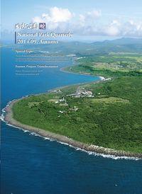 National Park Quarterly 2014.09 (Autumn):Transformation