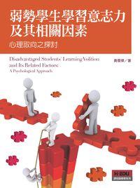 弱勢學生學習意志力及其相關因素:心理取向之探討