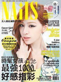 NAiLS美人潮流雜誌 [第19期]:最強1000副好感指彩