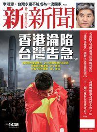 新新聞 2014/09/04 [第1435期]:香港淪陷 台灣告急