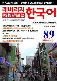 槓桿韓國語學習週刊 2014/09/03 [第89期] [有聲書]:首爾大學韓國語 第二十六課:看過摔角比賽嗎?