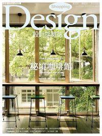 Shopping Design [第70期]:祕境咖啡館