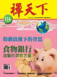 禪天下 [第114期]:食物銀行 溫馨的濟世力量