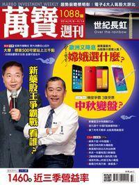 萬寶週刊 2014/09/08 [第1088期]:中秋變盤?