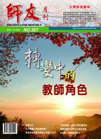 師友月刊 [第567期]:轉變中的教師角色