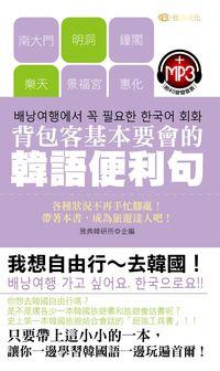 背包客基本要會的韓語便利句 [有聲書]