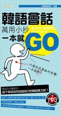 韓語會話萬用小抄一本就GO [有聲書]