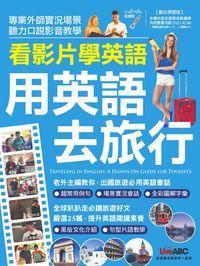 看影片學英語 [有聲書]:用英語去旅行