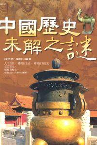 中國歷史未解之謎