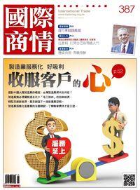 國際商情雙周刊 2014/03/05 [第387期]:收服客戶的心