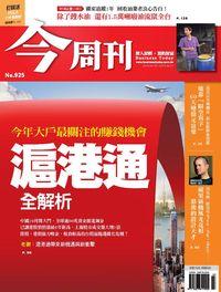 今周刊 2014/09/15 [第925期]:滬港通全解析