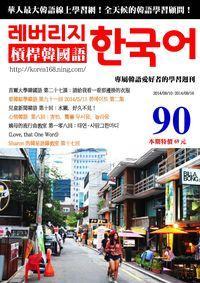 槓桿韓國語學習週刊 2014/09/10 [第90期] [有聲書]:首爾大學韓國語 第二十七課:請給我看一看那邊掛的衣服