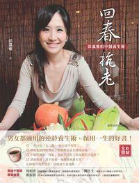 回春抗老:彭溫雅的中醫養生術