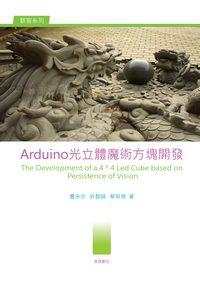 Arduino 光立體魔術方塊開發