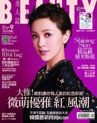 Beauty美人誌 [第166期]:微萌優雅「紅」風潮
