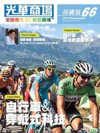 光華商場採購誌 [第66期]:自行車&穿戴式科技