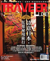 旅人誌 [第112期]:詩意日本,紅葉祕境旅行