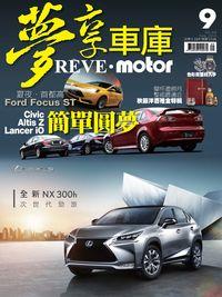 REVE Motor 夢享車庫 [第4期]:簡單圓夢