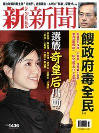 新新聞 2014/09/11 [第1436期]:選戰奇皇后出動