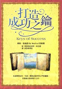 打造成功之鑰