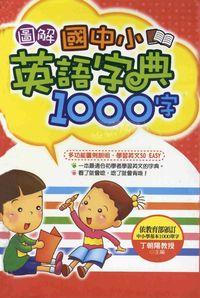 圖解國中小英語字典1000字