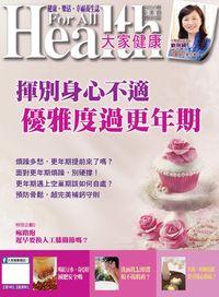 大家健康雜誌 [第330期]:揮別身心不適 優雅度過更年期