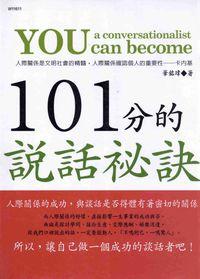 101分的說話祕訣:人際關係的成功,與談話是否得體有著密切的關係