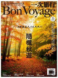 Bon Voyage一次旅行 [第30期]:隨楓秋遊
