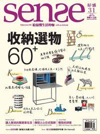 Sense好感 [第31期]:收納選物60+