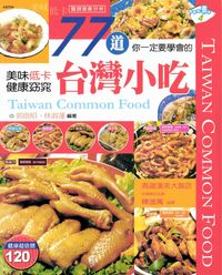 77道你一定要學會的臺灣小吃:美味低卡健康窈窕