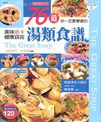 76道你一定要學會的湯類食譜:美味低卡健康窈窕