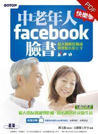 中老年人快樂學FACEBOOK臉書