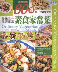80道素食家常菜:美味低卡健康窈窕