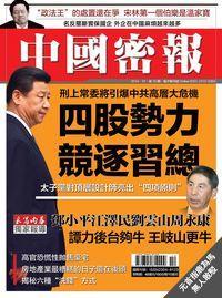 中國密報 [總第25期]:四股勢力 競逐習總