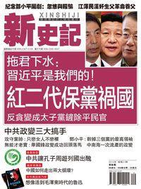 新史記 [總第21期]:紅二代保黨禍國