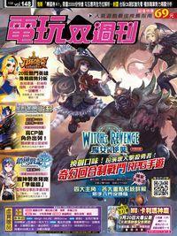 電玩双週刊 2014/09/14 [第148期]:魔女的逆襲